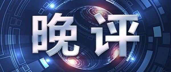 刘论鑫:12.16黄金冲高回落阻力强劲,再临78能守住吗