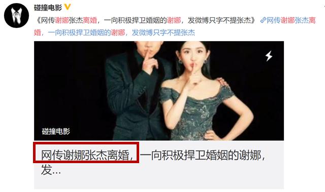 网曝谢娜和张杰已经协议离婚女方节目中一句话破传闻