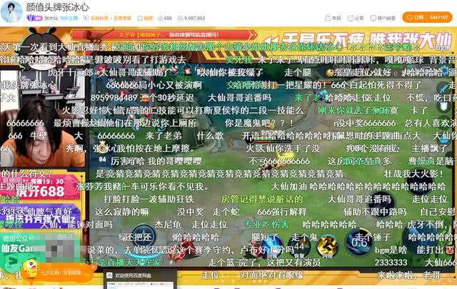 张大仙强势上电视,成为最有牌面主播,结果与卢本伟截然不同