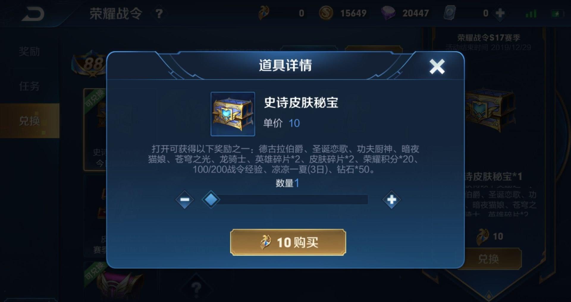 <b>王者荣耀:玩家开启战令宝箱,意外得到两款史诗皮肤,实锤欧皇!</b>