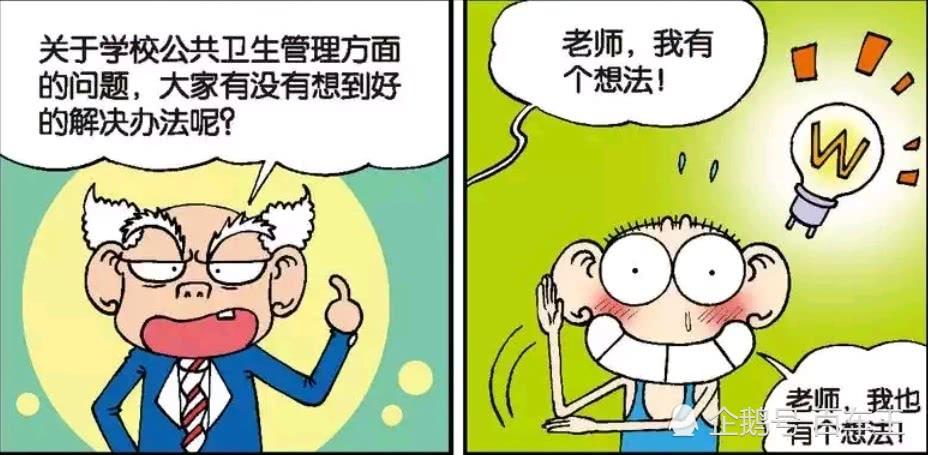开心一刻:呆头和高柴生对卫生管理有想法,刘姥姥却只听高柴生的