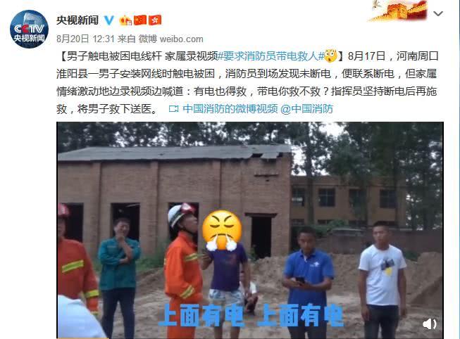 人性之恶:男子触电被困,家属自己不救却要消防员带电救人!