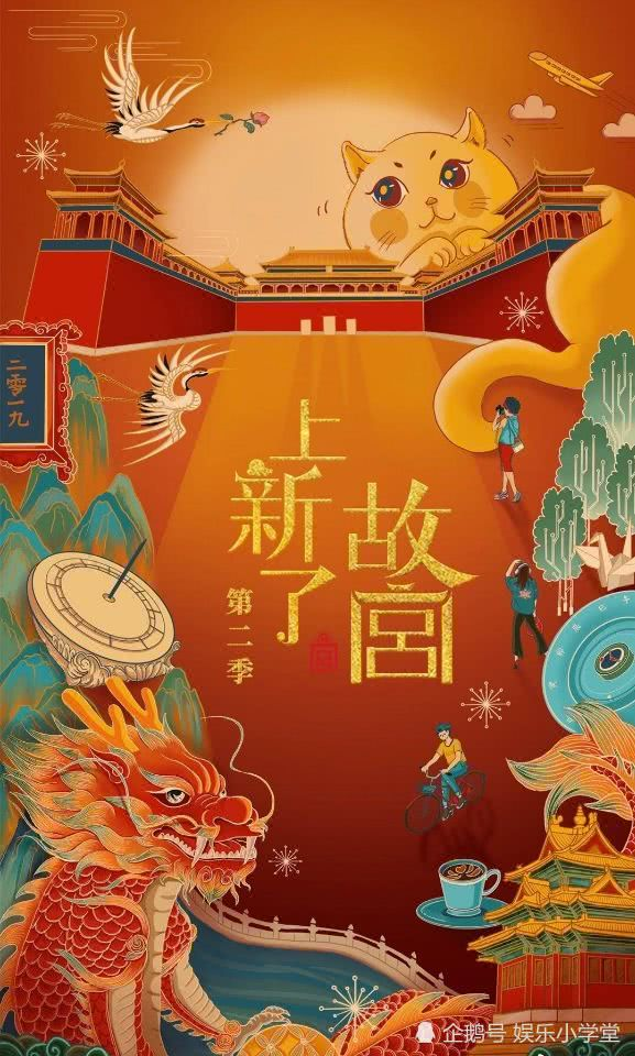 《上新了故宫2》官宣常驻嘉宾阵容,邓伦杜江魏大勋张鲁一加盟