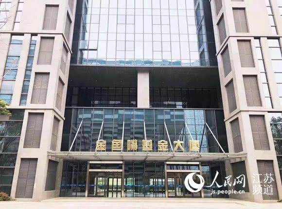 南京金鱼嘴基金街区揭牌,建邺区迈向泛长三角区域金融中心