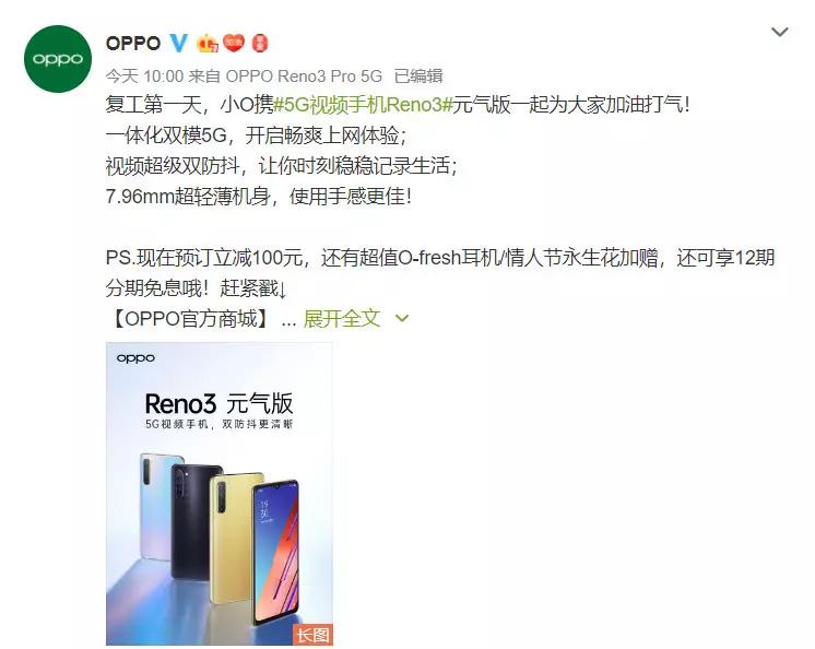 2999元!OPPO Reno3 元气版上架:5G视频手机