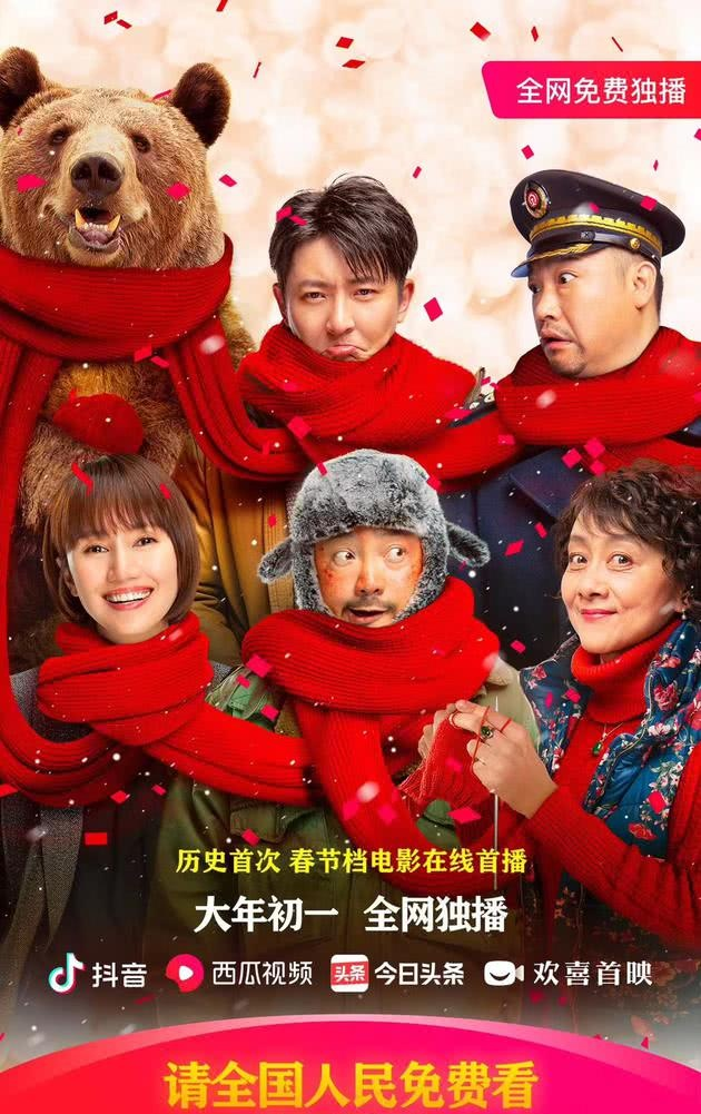 <b>电影《囧妈》大年初一免费公映,徐峥亏大了?</b>