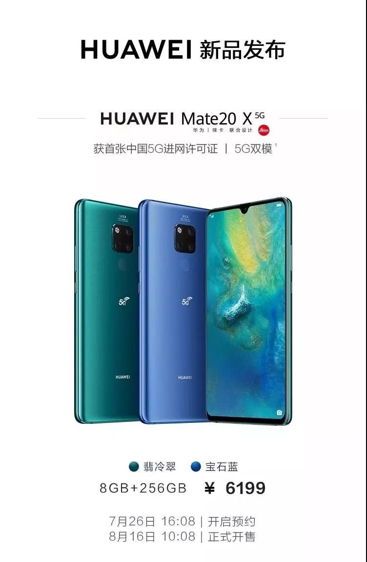<b>6199元,华为首款5G手机来了,同时支持4G、5G,考虑一下?</b>