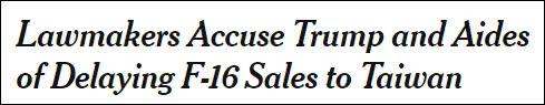 """贸易谈判之时,美方""""拖延""""对台军售F-16V战机"""