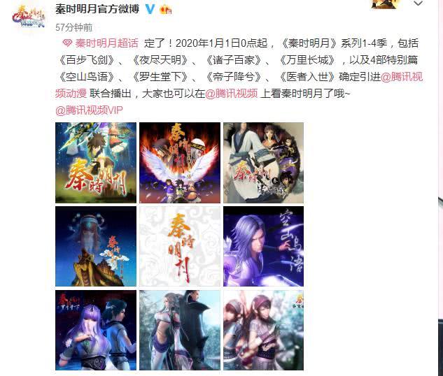 秦时明月新消息:前4部将不再是独播,第6部可能多平台播出