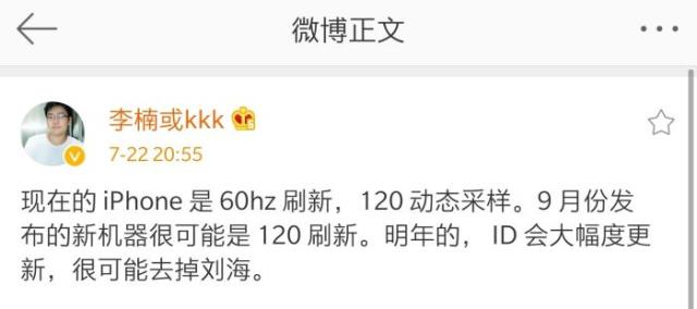 <b>李楠离职魅族后首发声:曝出iPhone11/12核心机密!</b>
