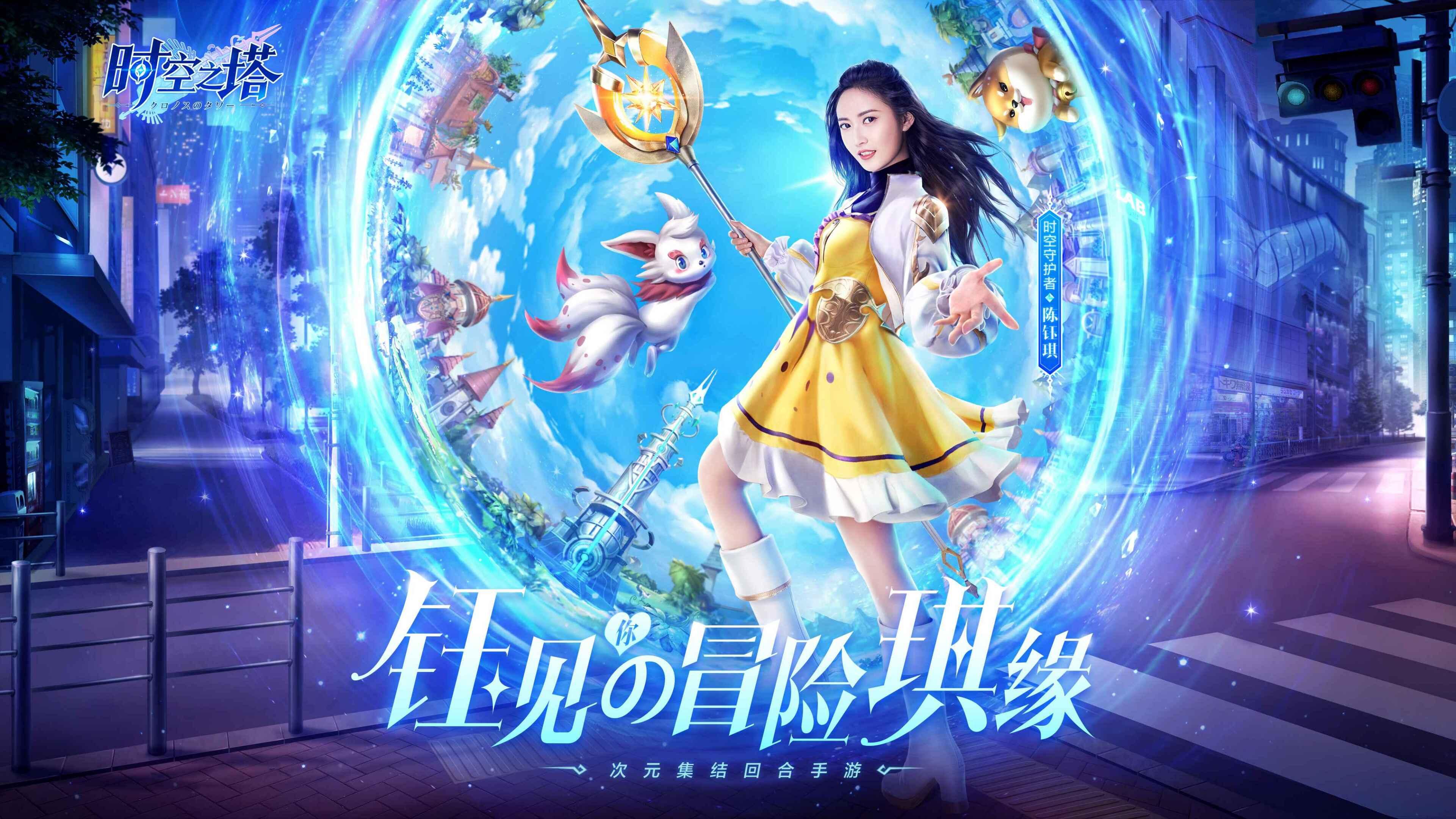 陈钰琪又多了一个身份,时空守护者,她要守护的是莱恩大陆!