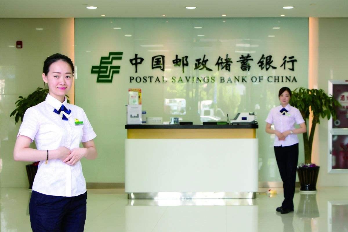 中国邮政储蓄银行是什么性质的银行