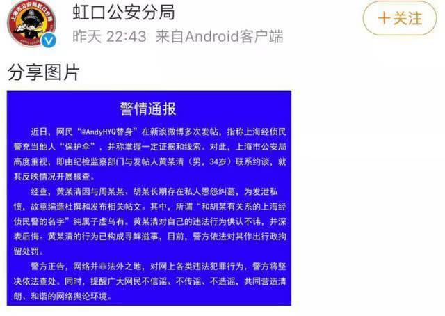 这是高手!黄毅清因骨折停止行政拘留,警方也拿他没办法