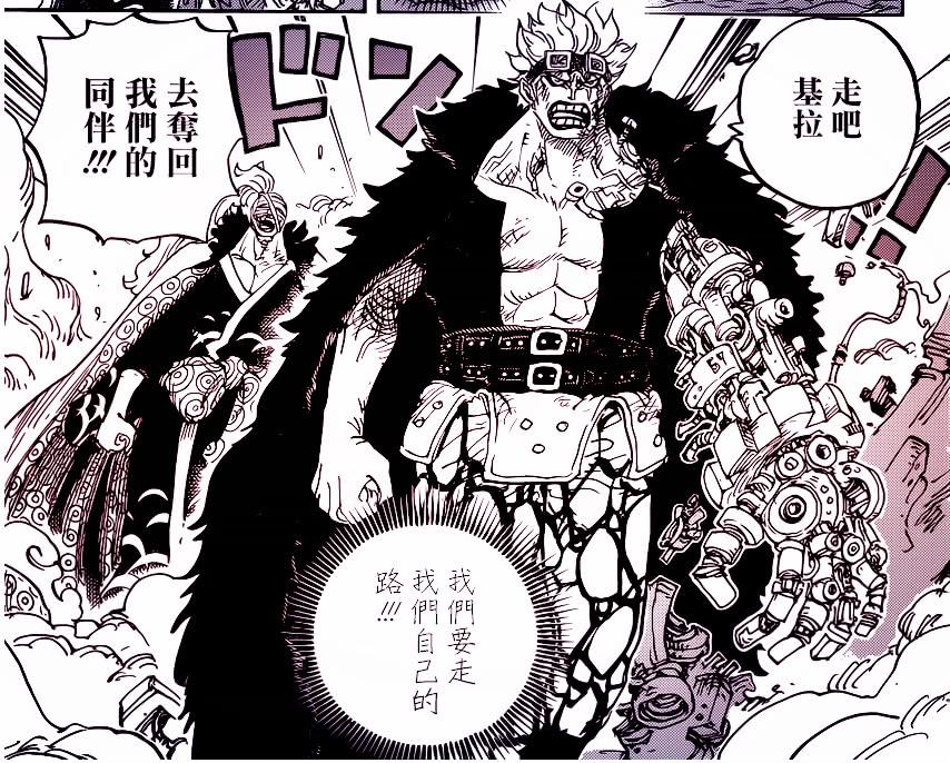 《海贼王》950话,尾田又挖了一个大坑,光月御田或许真的没死