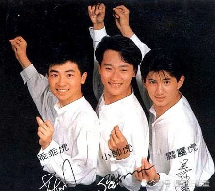 小虎队三成员,现实生活中极少联系,折射出成年人的世界