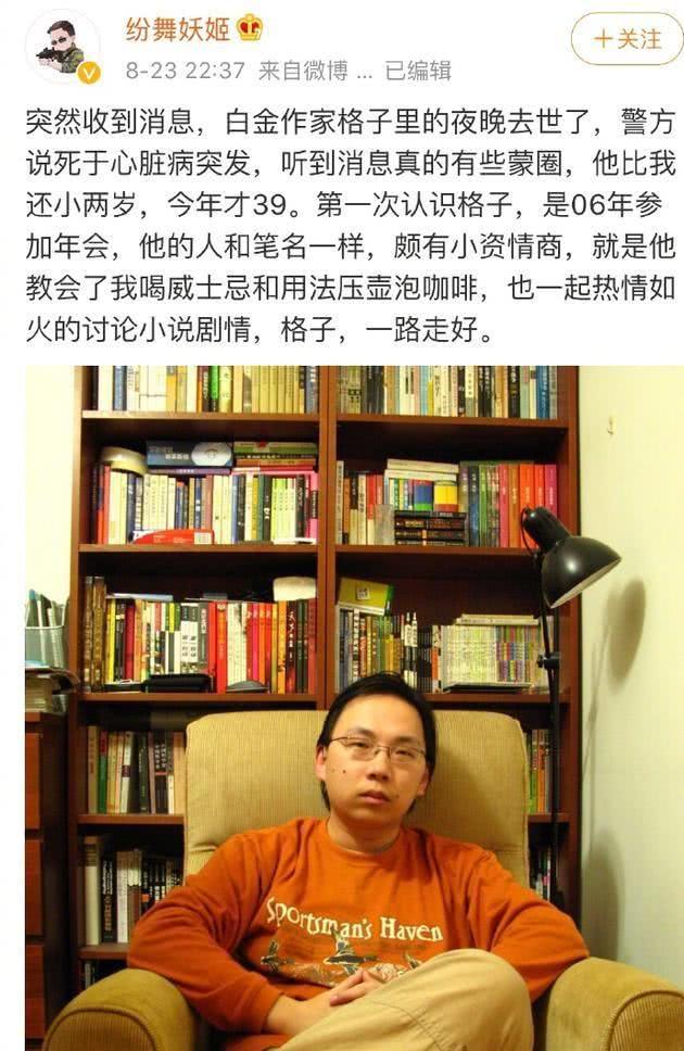 和韩寒齐名的作家刘嘉俊去世,年仅39岁,10天后遗体才被发现