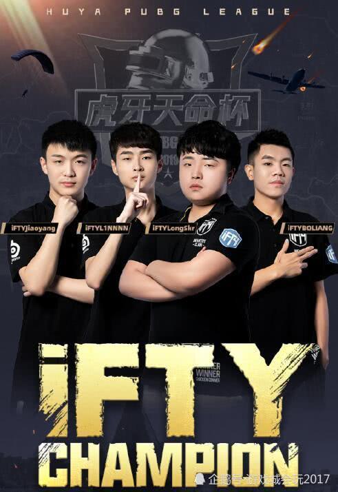 老牌战队IFTY重回巅峰获得天命杯冠军 韦神第一时间祝贺大哥