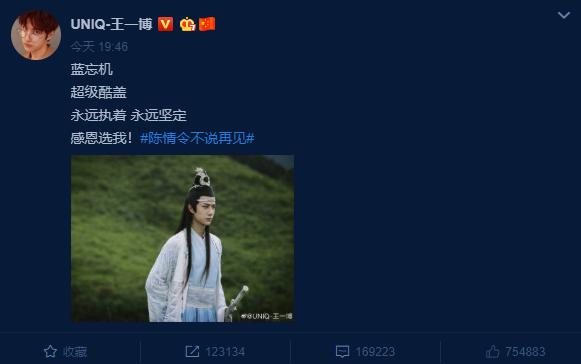 肖战王一博发文告别《陈情令》,两人谈及到的未来计划令人很期待