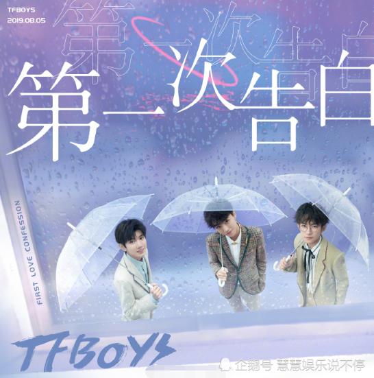 <b>TFBOYS新歌海报曝光,只有王俊凯表白了自家粉丝,很意外!</b>