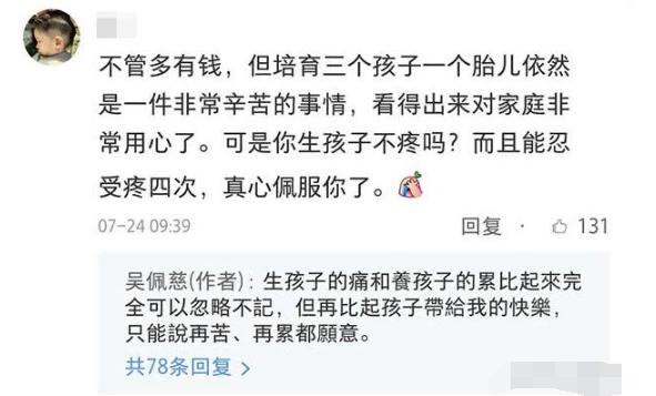 吴佩慈自曝再怀孕原因:带孩子会带来快乐,痛苦可以忽略