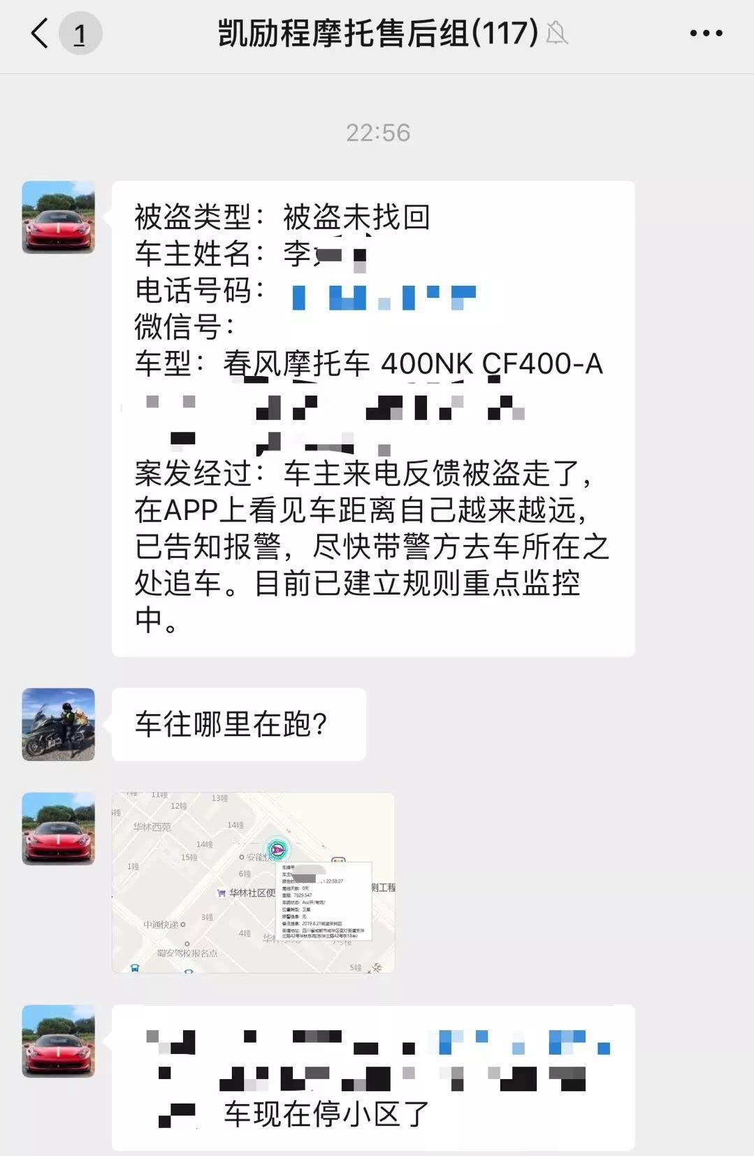 春风400NK被盗,30分钟成功找回