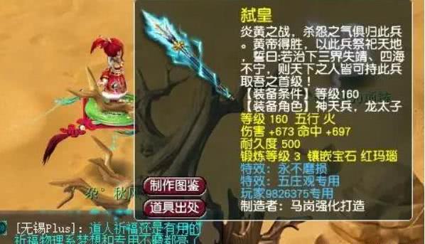 <b>玩家炸出150级四蓝字武器,中一个就逆袭,可以上岸了</b>