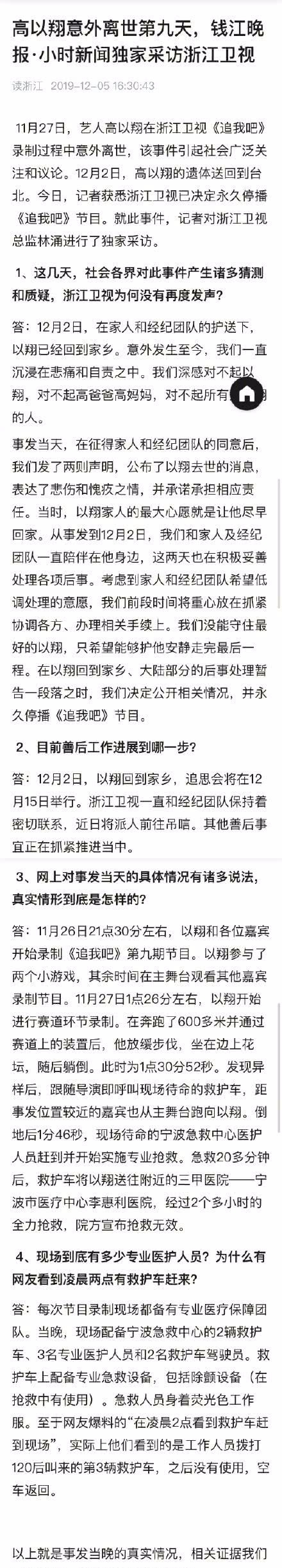 浙江卫视声称第一时间抢救高以翔,网友晒实锤还原时间线实力打脸