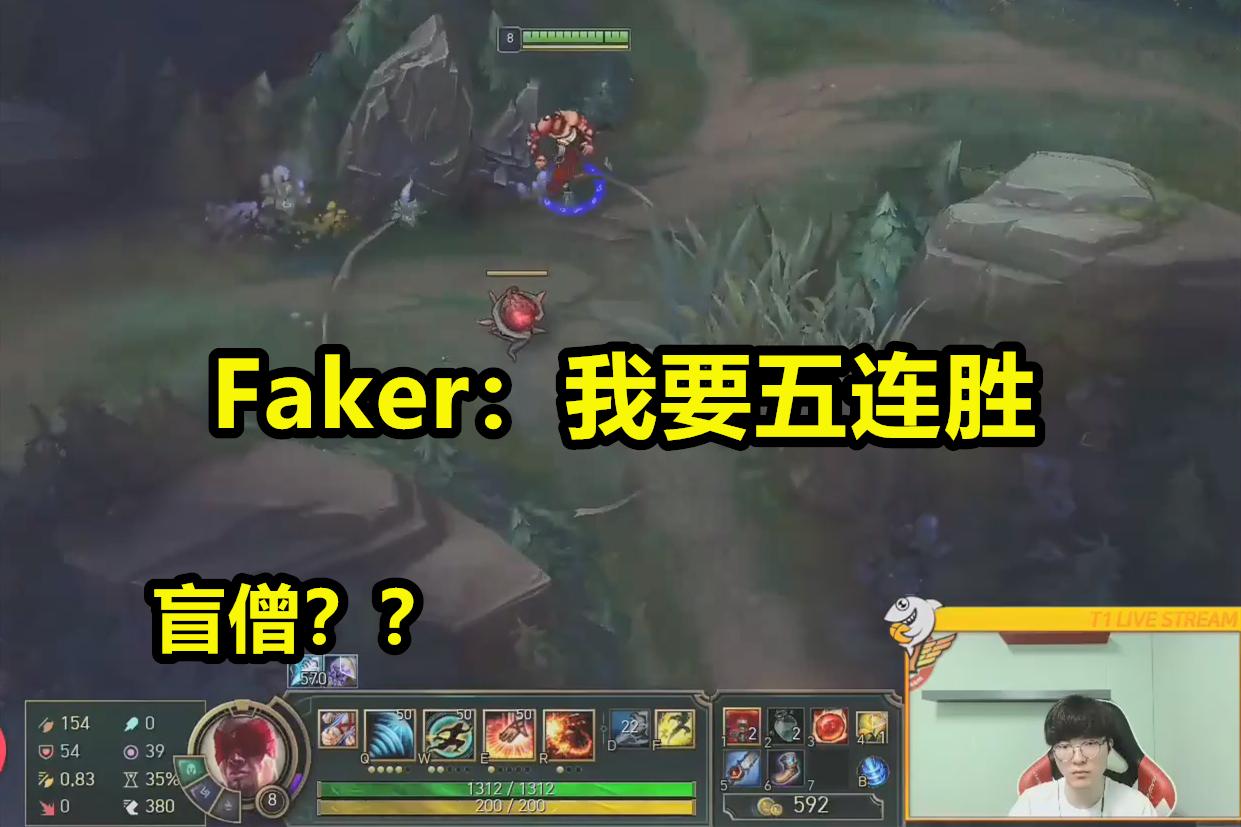 Faker喊话五连胜,却再玩盲僧,憾负后:单排队友也是敌人!