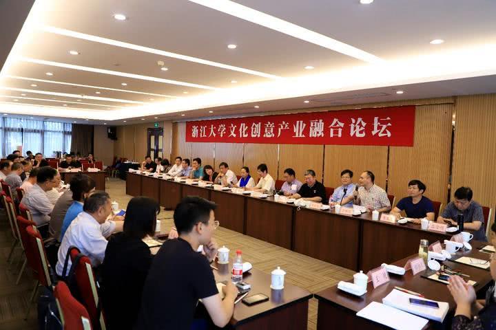 <b>浙大这个论坛名家云集 专家:中国文化产业发展正当其时</b>
