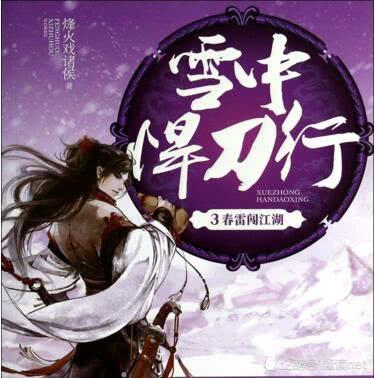 《雪中悍刀行》:徐凤年第二次游历江湖时,为何李淳罡不能用剑?
