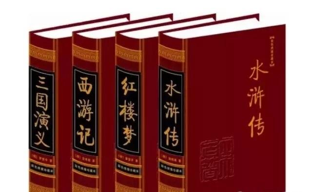 四大名著为何《红楼梦》当老大?梁宏达的解释很在理,也很现实