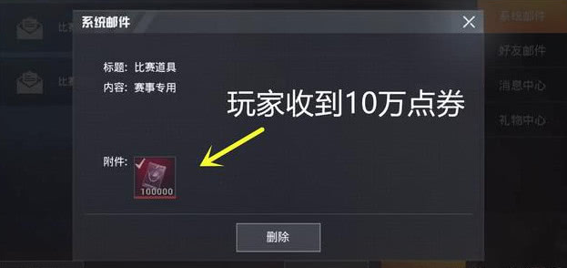 和平精英:官方送神秘玩家10万点券,一看身份不得了!