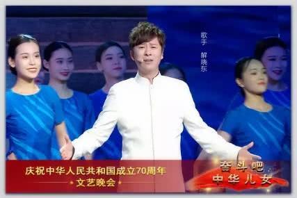 解晓东亮相国庆晚会引发观众回忆杀:一代人的记忆,归来仍是少年