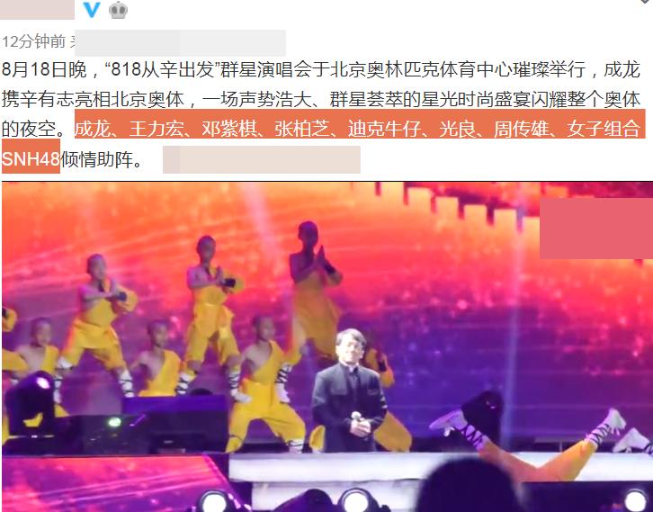 网红结婚开5千万演唱会,成龙率42位明星捧场,张柏芝携礼现身