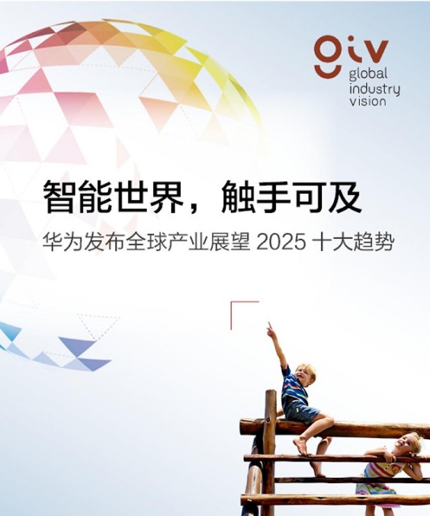 <b>振奋人心!华为公布2025十大预测,5年后这些产业必火!</b>