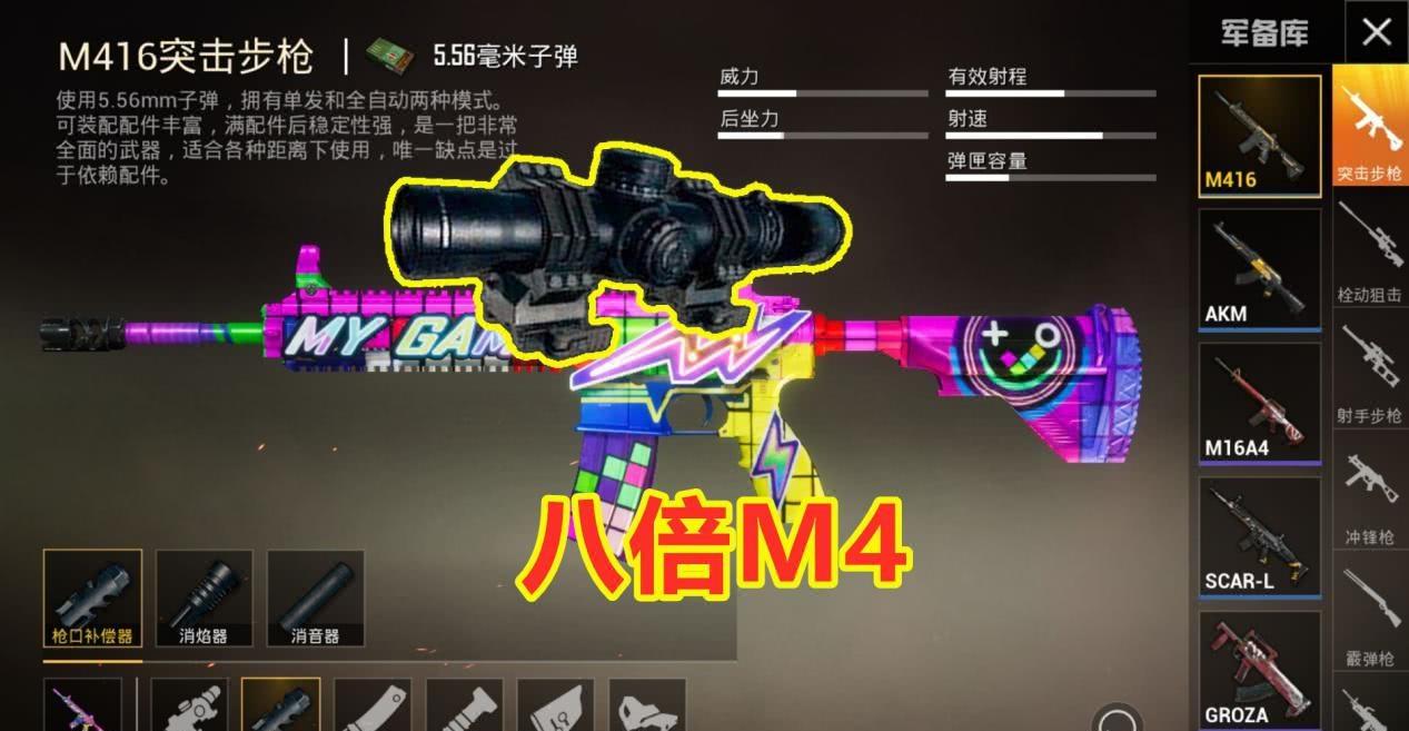 和平精英:哪把步枪装八倍无敌,M4和AK是弟弟,只有它才是王者!