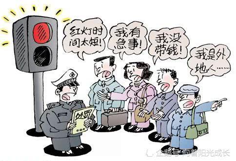 """请不要把""""闯红灯""""养成一种习惯!对自己负责,对别人负责!"""