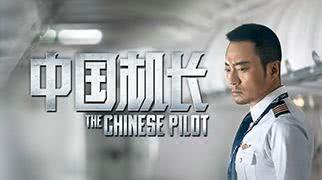 《中国机长》全国上映,总票房突破2亿大关,演绎真人真事