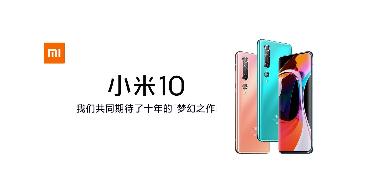 小米10已正式发售,是你心目中的小米吗?