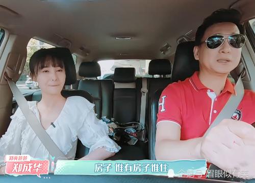 女恋:郑爽说让张恒住到家里时,谁看到郑爸表情?网友:还拍着呢
