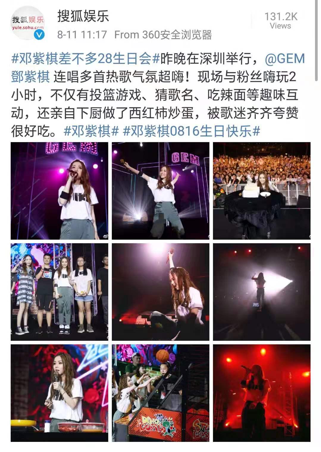 邓紫棋28岁演唱会超火爆,做过rapper导师就是不一样!