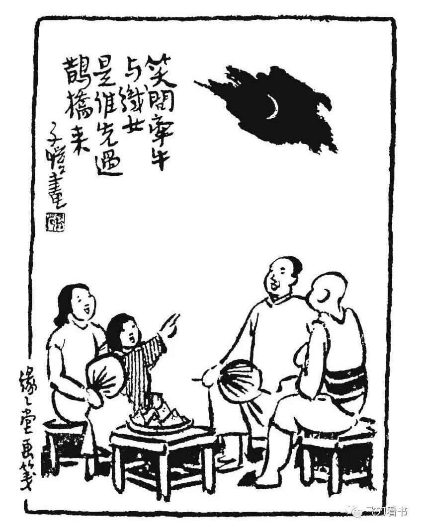 丰子恺笔下的七夕-看点快报
