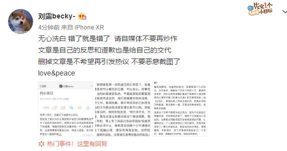大闹火车站女星刘露再次发文道歉:无心洗白,错了就是错了!
