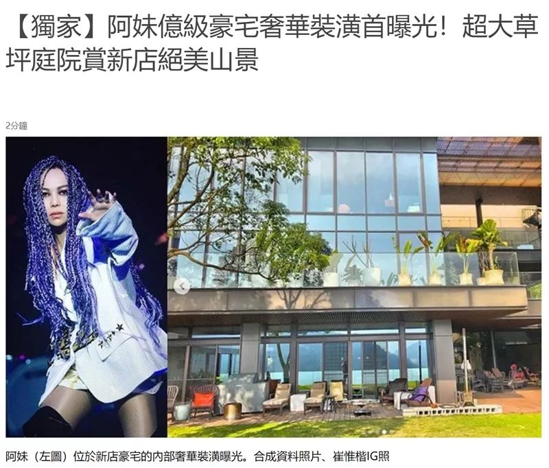 张惠妹亿万豪宅曝光,一平85万超500平共4层,装修太豪华