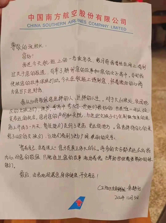 """「释怀渡己」南航乘务员致信张桂梅:""""智者渡己,圣者渡人,您才是真正伟大的人!"""""""