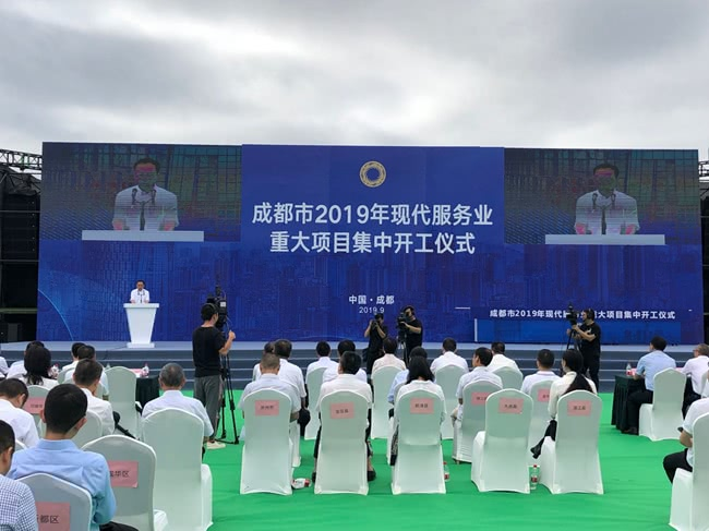3971.3亿元!成都市2019年现代服务业一批重大项目集中开工