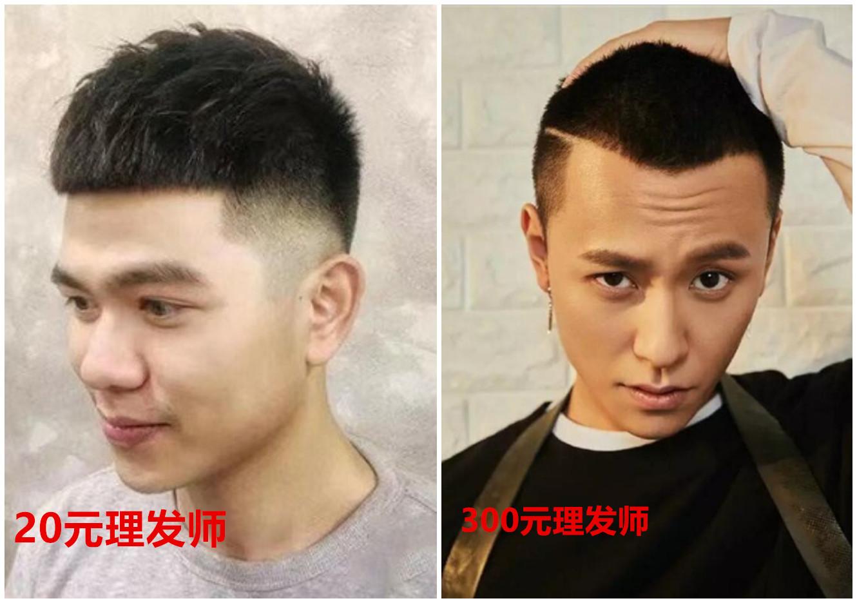 20块理发师和300块理发师差别有多大,看看发型就知道了