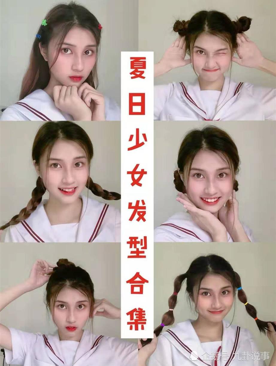 6款夏日少女感发型合集,元气减龄承包一整个夏天,小仙女必备