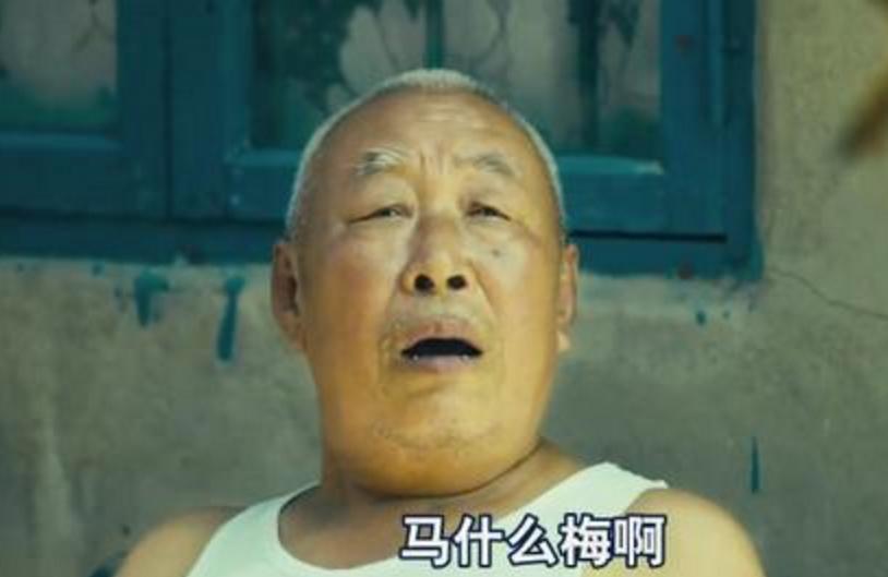 """《夏洛特烦恼》""""马冬梅""""大爷去世了!现在回想4句台词太经典"""