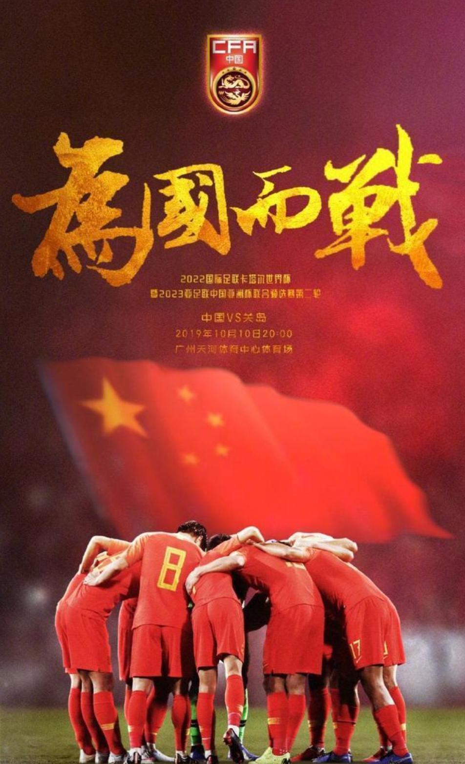 10月10日,中国男足对阵关岛,虐菜大战中国能进多少个球呢